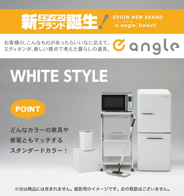 エディオンで人気の家電パック e angle WHITE STYLE