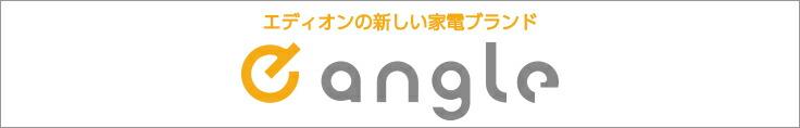 エディオンの新しい家電ブランド 「e angle」(イー・アングル)