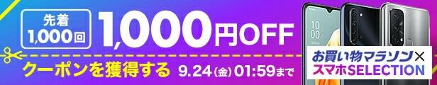 【先着1,000回限定】対象のスマホに使える1000円OFFクーポン!