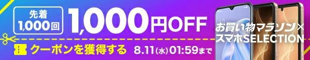 新しいスマホに買い替えよう!【先着1,000回限定】対象のスマホに使える1,000円OFFクーポン!