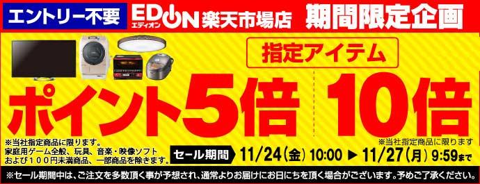 エディオン楽天市場店独自企画 当社おすすめ指定商品がポイント5・10倍!!