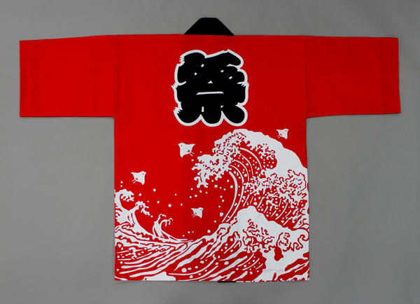 波がら祭り文字入大人法被