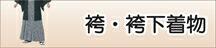 袴と袴下着物