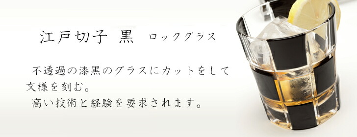 江戸切子黒ロックグラス