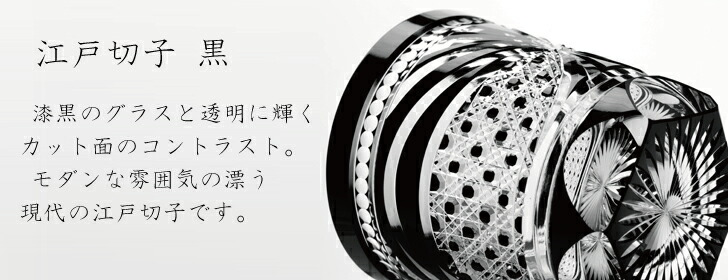 江戸切子黒top