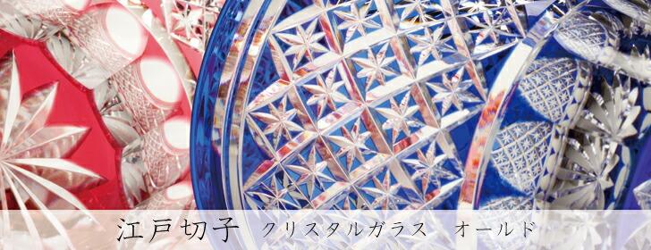 江戸切子クリスタルロックグラス