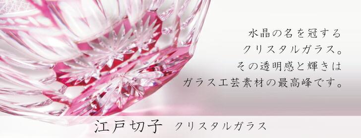 江戸切子クリスタルガラスtop