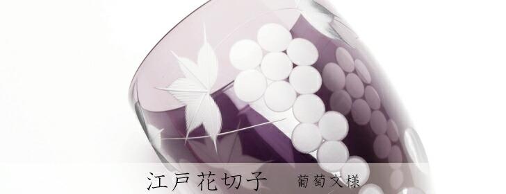 江戸花切子葡萄