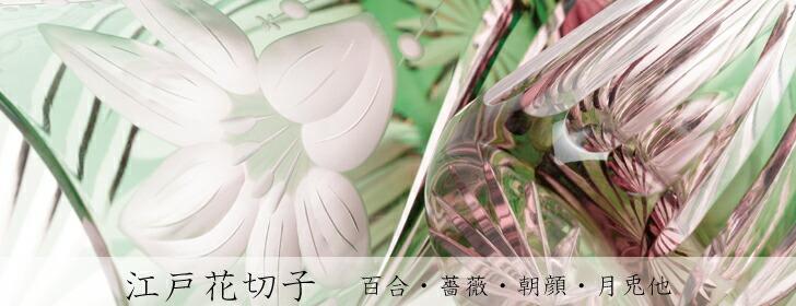 江戸花切子薔薇