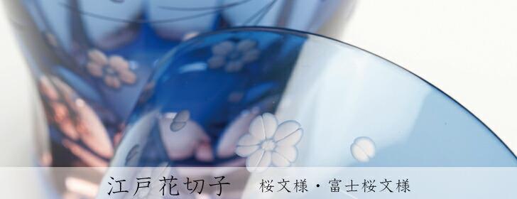 江戸花切子桜
