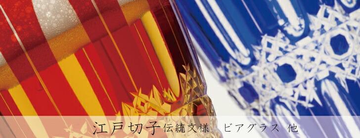 江戸切子伝統文様ビアグラス