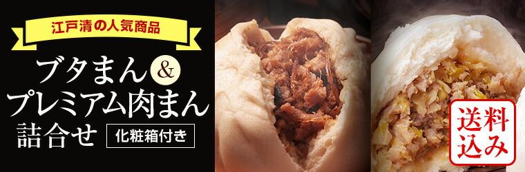 ブタまん&プレミアム肉饅詰合せ(化粧箱付き)
