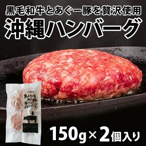 黒毛和牛とあぐー豚のハンバーグ2個入り