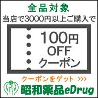 昭和薬品eDrugですぐに使えるクーポン配布中!弊社の全商品が対象です!