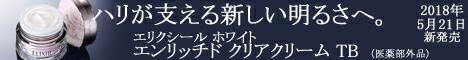 資生堂 エリクシール ホワイト エンリッチド クリアクリーム TB 45g 医薬部外品 (美白濃密クリーム) 2018年5月21日新発売