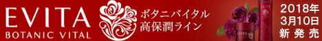 カネボウ エビータ ボタニバイタル 高保潤ライン 2018年3月10日新発売