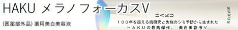 資生堂 HAKU(ハク) メラノフォーカスV 45g 医薬部外品 (薬用美白美容液) 2018年3月21日新発売
