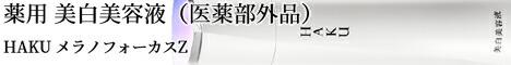 資生堂 HAKU(ハク) メラノフォーカスZ 45g 医薬部外品 (薬用美白美容液) 2021年3月21日新発売