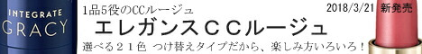 資生堂 インテグレート グレイシィ エレガンスCCルージュ 2018年3月21日新発売