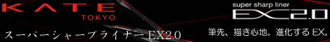 カネボウ KATE ケイト スーパーシャープライナーEX2.0 2019年5月1日新発売