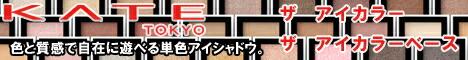 カネボウ KATE ケイト ザ アイカラ 2019年5月1日新発売