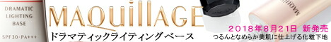 資生堂 マキアージュ ドラマティックライティングベース 2018年8月21日新発売
