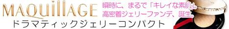 資生堂 マキアージュ ドラマティックジェリーコンパクト 2019年8月21日新発売