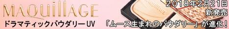 資生堂 マキアージュ ドラマティックパウダリー 2018年2月21日新発売