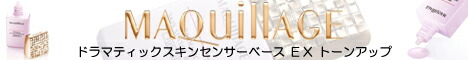 資生堂 マキアージュ ドラマティックスキンセンサーベース EX トーンアップ 2020年6月21日新発売