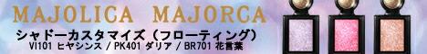 資生堂 マジョリカ マジョルカ シャドーカスタマイズ(フローティング) 2020年5月21日新発売