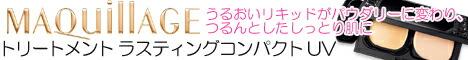 【製造終了品】資生堂 マキアージュ トリートメント ラスティングコンパクト UV