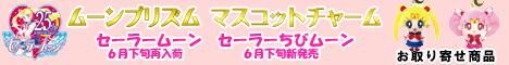 美少女戦士セーラームーン ムーンプリズムマスコットチャーム 予約受付中!!