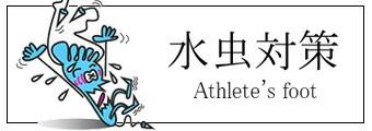水虫対策商品 Athlete's Foot