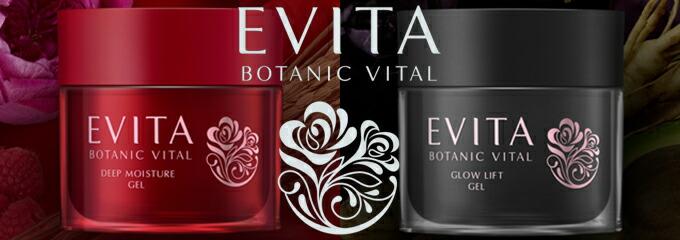 カネボウ エビータ ボタニバイタル EVITA BOTANIC VITAL