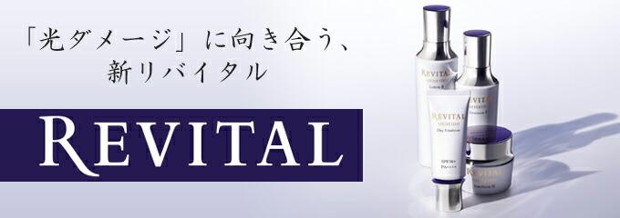 資生堂 リバイタル REVITAL