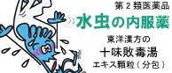 東洋漢方 水虫の内服薬 エキス顆粒(分包) 60包入 (十味敗毒湯) 第2類医薬品