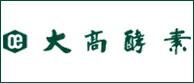 大高酵素 OhtakaKohso