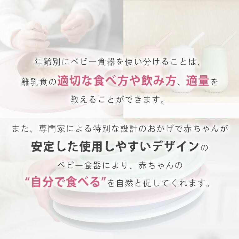 ezpz タイニーカップサイズ