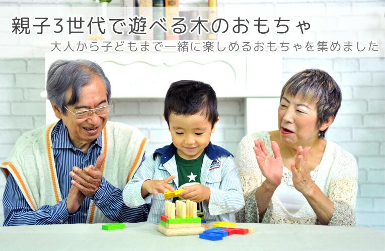 敬老の日・孫の日は木のおもちゃで家族で遊ぼう