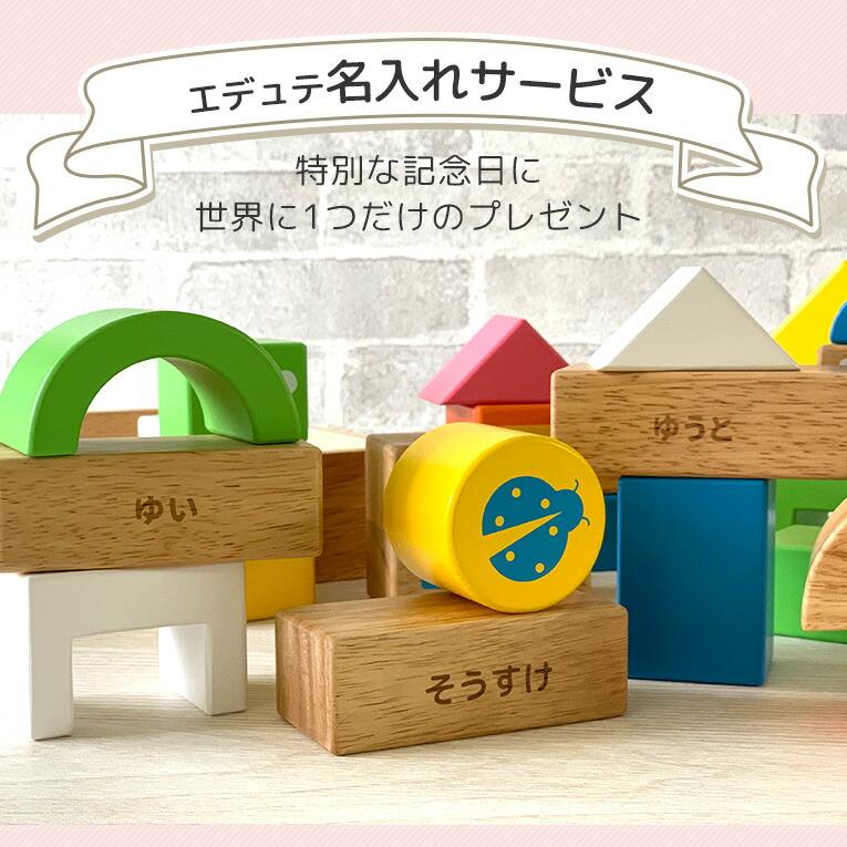 名入れ 名前入り 誕生日 出産祝い 積み木 おもちゃ 木製玩具 木のおもちゃ