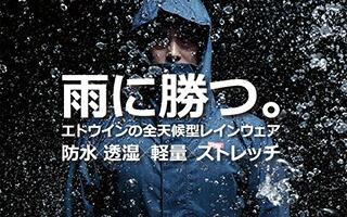梅雨対策、高性能レインウェア。