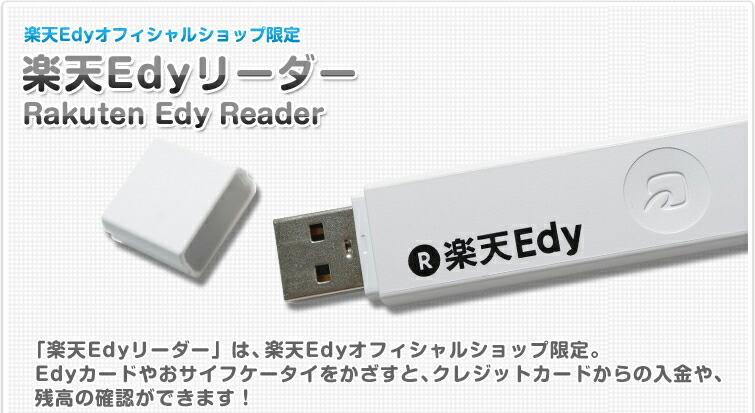 楽天Edyリーダー 「楽天Edyリーダー」は、楽天Edyオフィシャルショップ限定。Edyカードやおサイフケータイをかざすと、クレジットカードからの入金や、残高の確認ができます!