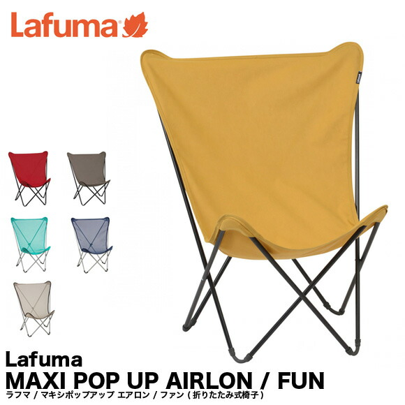 lafuma maxi pop up airon fun lfm1024 lfm1837 bbq. Black Bedroom Furniture Sets. Home Design Ideas