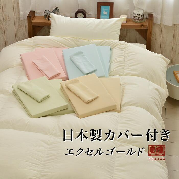 日本製 綿100%布団カバー付 布団セット ダウンパワー380dp ダウン93% エクセルゴールドラベル付 羽毛 掛け布団・防ダニ敷き布団・選べる枕・とカバー3点の計6点セット