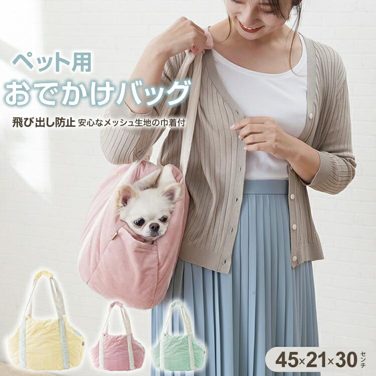 ペット用 お出かけバッグ 犬 猫 かわいい 小型犬 キャリーバッグ