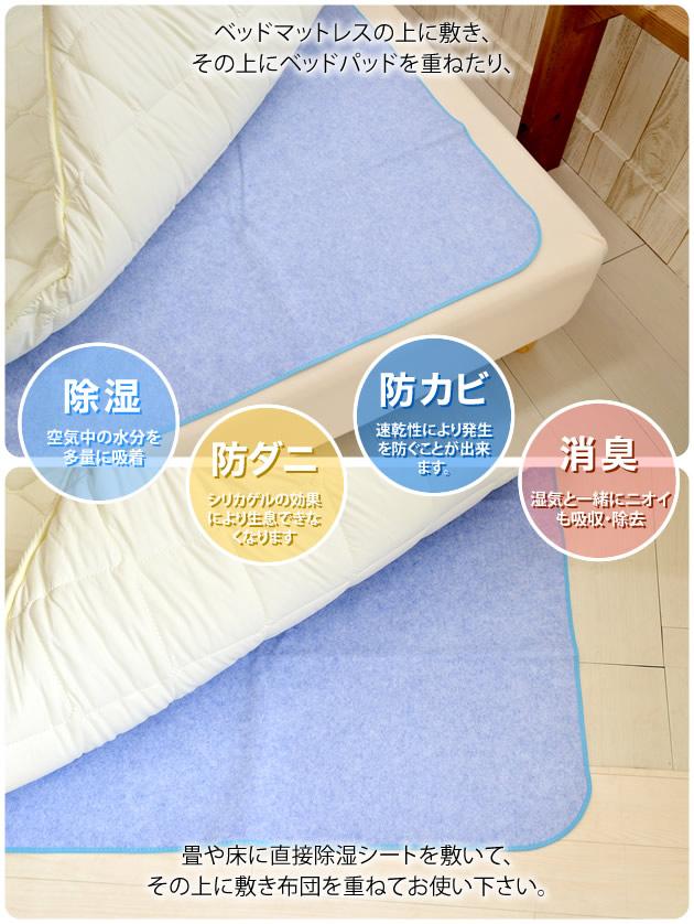 畳や床に直接除湿シートを敷いて、その上に敷き布団を重ねてお使い下さい。