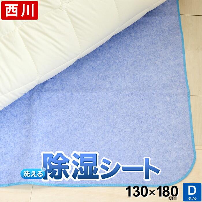 洗える除湿シート 西川 ダブルサイズ 130×180cm 敷き布団・ベッド用 シリカゲル 除湿 防ダニ 防カビ 消臭