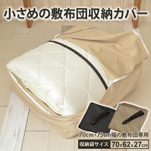 小さめ ミニシングル敷布団 収納専用カバー
