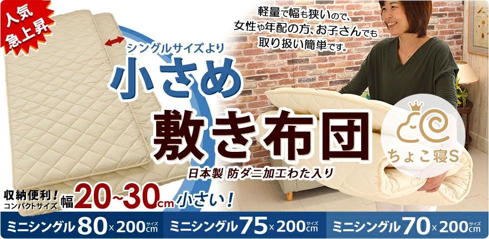 ミニシングルサイズの寝具シリーズ