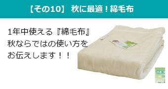 【その10】秋に最適!綿毛布